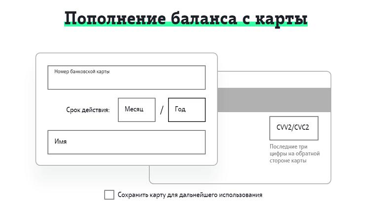 Пополнение счета с банковской карты на сайте Теле2